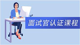 中层管理干部面试_管理课程_领导力培训_网龙多学